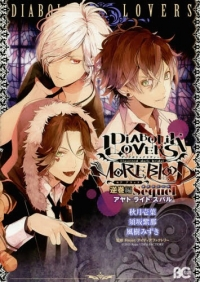 Manga: Diabolik Lovers: More, Blood - Sakamaki Sequel