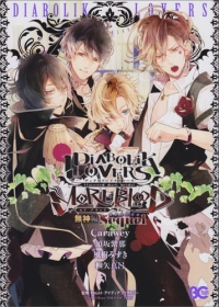 Manga: Diabolik Lovers: More, Blood - Mukami Sequel