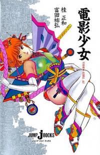 Manga: Video Girl Ai