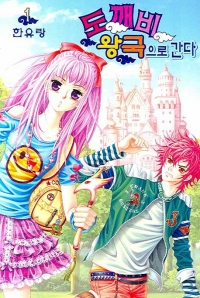 Manga: Going to the Troll's Kingdom