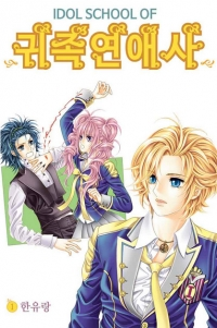 Manga: Nobles' Love Company