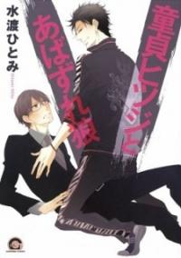 Manga: Doutei Hitsuji to Abazure Ookami