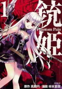 Juuhime: Phantom Pain