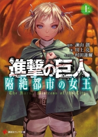 Manga: Attack on Titan: The Harsh Mistress of the City