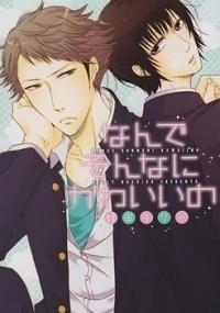 Manga: Warum bist du nur so heiß?!