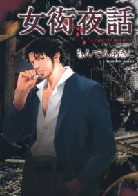 Manga: Zegen-Yawa
