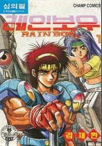 Manga: Rainbow