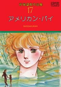 Manga: American Pie