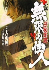 Manga: Blade of the Immortal: Legend of the Sword Demon