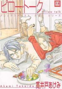 Manga: Pillow Talk