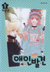 Manga: Forget About Love