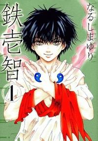 Manga: Tetsuichi