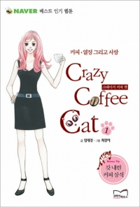Manga: Crazy Coffee Cat