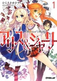 Manga: Fuyuu Gakuen no Alice & Shirley