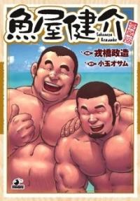 Sakanaya Kensuke