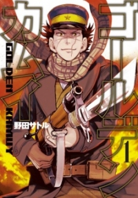 Manga: Golden Kamuy