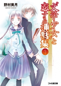 "Manga: ""Bungaku Shoujo"" to Koisuru Episode"