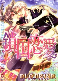 Manga: Isle of Forbidden Love