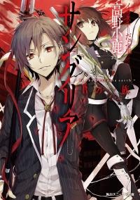 Manga: Sangria: In the Dracuria Earth