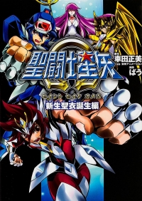 Manga: Saint Seiya: Omega - New Cross Tanjou-hen