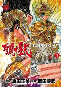 Manga: Saint Seiya: Episode.G - Assassin