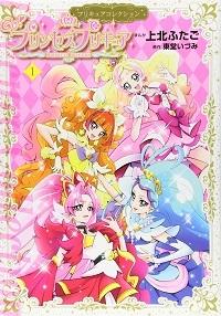 Manga: Go! Princess Precure