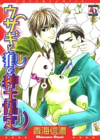 Manga: Usagi to Ookami no Shinshi Kyoutei