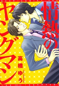Manga: Jounetsu no Young Man