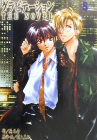 Manga: Gravitation: The Novel