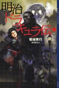 Manga: Dark Wars: The Tale of Meiji Dracula