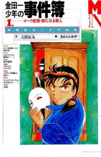 Manga: The New Kindaichi Files
