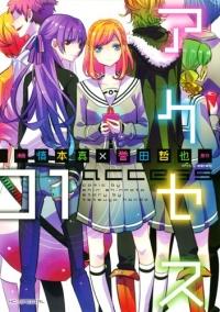 Manga: Access