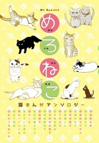 Melo Neko: Neko Manga Anthology