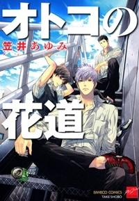 Manga: Otoko no Hanamichi