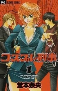 Manga: Cosplay Deka