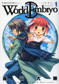 Manga: World Embryo