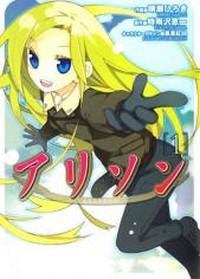 Manga: Allison