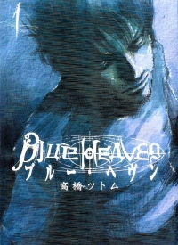 Manga: Blue Heaven