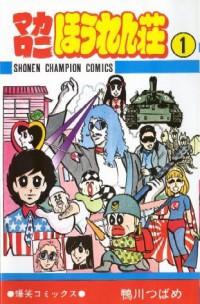 Manga: Macaroni Houren-sou