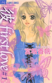 Manga: Kare First Love