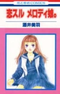Manga: Koisuru Melody Musume.