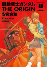 Manga: Mobile Suit Gundam: The Origin