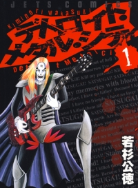 Manga: Detroit Metal City
