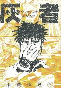 Manga: Haisha
