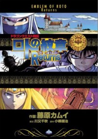 Manga: Dragon Quest Retsuden: Roto no Monshou Returns