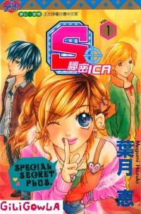 Manga: Special Secret Plus
