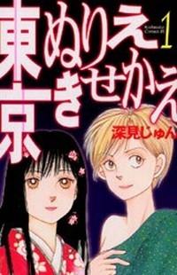 Manga: Tokyo Nurie Kisekae