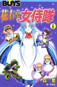 Manga: Hanaukyo Maid Team