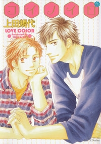 Manga: The Color of Love