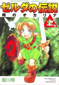 Manga: The Legend of Zelda: Ocarina of Time